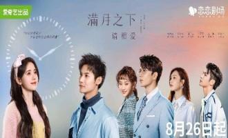 《满月之下请相爱》全集-电视剧百度云【720高清国语版】下载