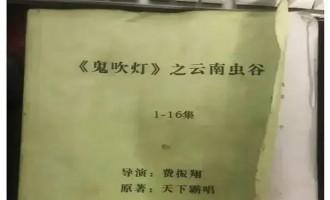 《云南虫谷》全集-电视剧百度云网盘【1080P已更新】中字资源已完结