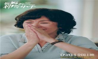 《妈妈的神奇小子》百度云【720p/1080p高清国语】下载