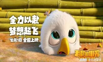 《老鹰抓小鸡》电影百度云[1080p高清电影中字]百度网盘下载