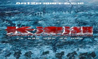 《长津湖》-百度云资源「bd1024p/1080p/Mp4中字」云网盘下载