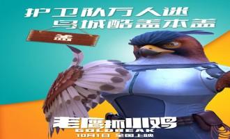 【老鹰抓小鸡】百度云资源「1080p/高清」云网盘下载