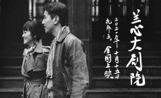兰心大剧院-百度云网盘完整下载