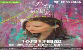 八角亭谜雾-电视剧百度云网盘【HD1080p】高清国语