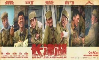 【长津湖】电影超清完整观看版观看1080p