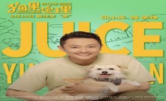 【狗果定理】电影百度云资源「电影/1080p/高清」云网盘下载