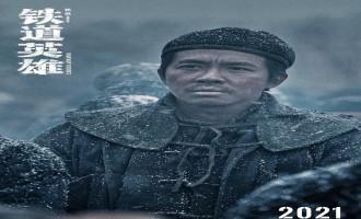 【铁道英雄】百度云资源「电影/1080p/高清」云网盘下载