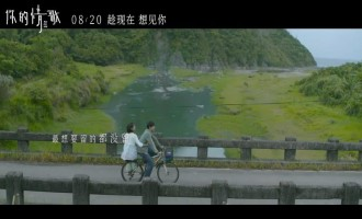 《 你的情歌》-电影百度云【1080p网盘资源分享】