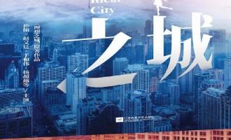 《理想之城》全集电影百度云无删减(完整HD1080p/MP4中字)云网盘